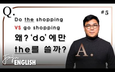 do the shopping vs go shopping, 왜 do에만 'the'를 쓸까?